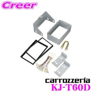 オーディオ取付キット KJ-T60Dマツダ2DIN汎用 24P|creer-net