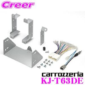 オーディオ取付キット KJ-T63DE アクセラ|creer-net