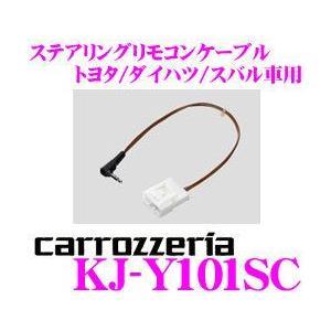 【在庫あり即納!!】カロッツェリア KJ-Y101SC ステアリングリモコンケーブルAVIC-MRZ099W/099/077/066に対応品|creer-net