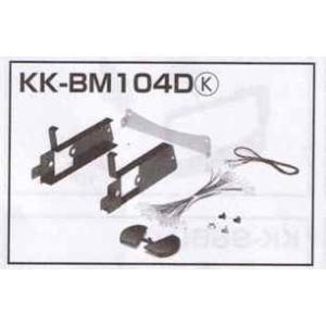 オーディオ取付キット KK-BM104DBMWミニ(R50)|creer-net
