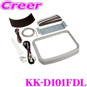 カロッツェリア KK-D101FDL フリップダウンモニター用取付キット|creer-net