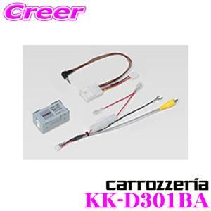 【在庫あり即納!!】カロッツェリア KK-D301BA 純正バックカメラ接続アダプター|creer-net