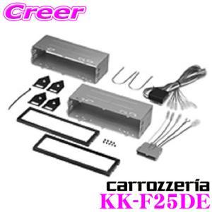 オーディオ取付キット KK-F25DE 86/BRZ|creer-net