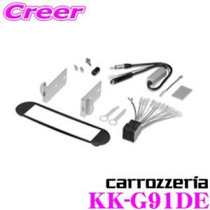 オーディオ取付キット KK-G91DEフォルクスワーゲン ニュービートル creer-net