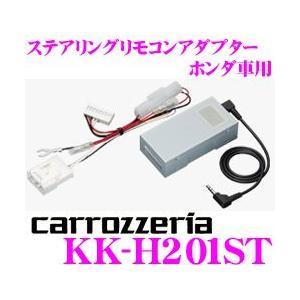 カロッツェリア KK-H201ST ステアリングリモコンアダプター|creer-net