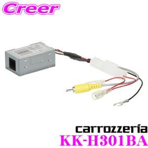 カロッツェリア KK-H301BA 純正バックカメラ接続アダプター ホンダ N WGN/N BOX/N ONE/フィット/オデッセイ/ヴェゼル等|creer-net