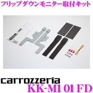 カロッツェリア KK-M101FD 三菱 CV1W/CV2W/CV4W/CV5W デリカD:5用 フリップダウンモニター取付キット|creer-net