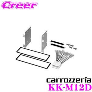 オーディオ取付キット KK-M12DRVR H4/10〜H9/11|creer-net