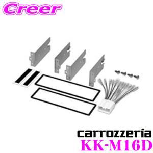 オーディオ取付キット KK-M16Dタウンボックス/トッポBJ/パジェロミニ/ミニカ|creer-net