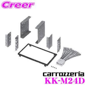 オーディオ取付キット KK-M24DGTO/ディアマンテ|creer-net