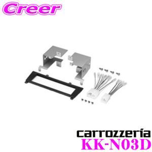 オーディオ取付キット KK-N03Dテラノ|creer-net