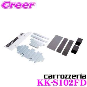 カロッツェリア KK-S102FD フリップダウンモニターTVM-FW1010/TVM-FW1000専用取付キット|creer-net