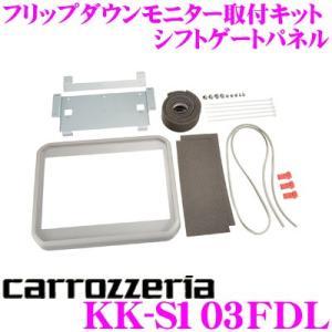 カロッツェリア KK-S103FDL スズキ ソリオ/ソリオ...