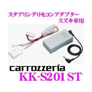 カロッツェリア KK-S201ST ステアリングリモコンアダプター|creer-net