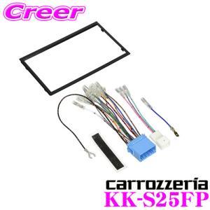 オーディオ取付キット KK-S25FP 20Pスズキ各車/車速信号コネクター付|creer-net