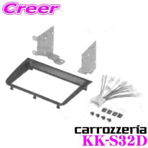 オーディオ取付キット KK-S32Dアルト/アルトワークス|creer-net