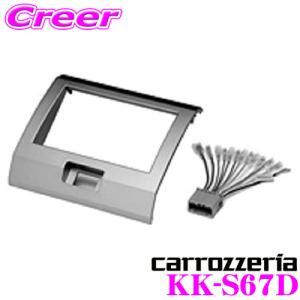 オーディオ取付キット KK-S67DワゴンR H15/9〜H17/9|creer-net