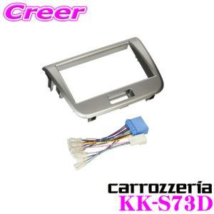 オーディオ取付キット KK-S73D現行ワゴンR|creer-net