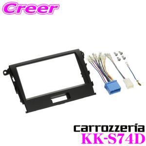 オーディオ取付キット KK-S74Dルークス/パレット|creer-net