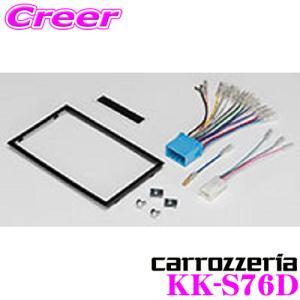 オーディオ取付キット KK-S76D ワゴンR/ワゴンRスティングレー|creer-net