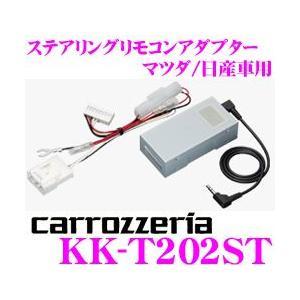 【在庫あり即納!!】カロッツェリア KK-T202ST ステアリングリモコンアダプター|creer-net