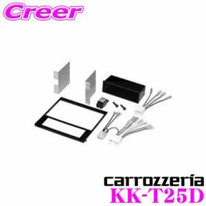 オーディオ取付キット KK-T25Dカペラワゴン/テルスターワゴン|creer-net