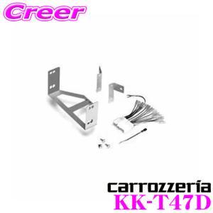 オーディオ取付キット KK-T47D|creer-net