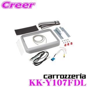 カロッツェリア KK-Y107FDL トヨタ 170系 シエンタ用 フリップダウンモニター取付キット|creer-net