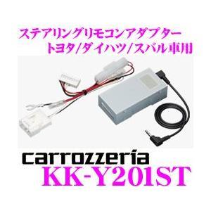 カロッツェリア KK-Y201ST ステアリングリモコンアダプター|creer-net