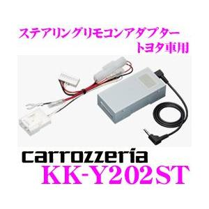 【在庫あり即納!!】カロッツェリア KK-Y202ST ステアリングリモコンアダプター creer-net