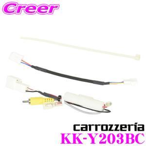カロッツェリア KK-Y203BC バックカメラ接続用配線キ...