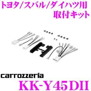 【在庫あり即納!!】オーディオ取付キット KK-Y45DIIトヨタワイド2DIN汎用/車速信号用コネクター付き creer-net
