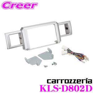 【在庫あり即納!!】カロッツェリア KLS-D802D LSメインユニット用 取付キット ダイハツ ウェイク/ハイゼットキャディー LA700系/LA710系 適合|creer-net