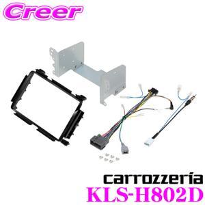 【在庫あり即納!!】カロッツェリア KLS-H802D LSメインユニット用 取付キット ホンダ ヴェゼル/ヴェゼルハイブリッドに対応!!|creer-net