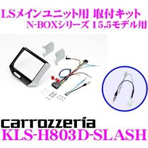【在庫あり即納!!】LSメインユニット用取付キット KLS-H803D-SLASH ホンダ N-BOXスラッシュ、N-BOX/N-BOX+ 15.5モデルに対応!!|creer-net