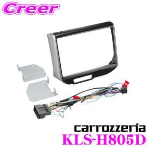 カロッツェリア KLS-H805D LSメインユニット用 取付キット|creer-net
