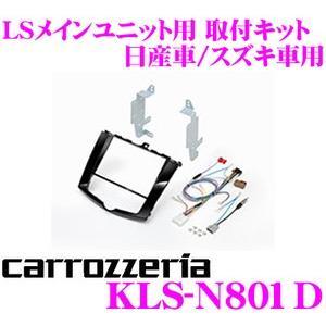 ・カロッツェリアのLSメインユニット用 取付キット(日産車/スズキ車用)、KLS-N801Dです。 ...