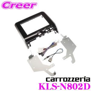 【在庫あり即納!!】カロッツェリア KLS-N802D 日産 C27セレナ用LSメインユニット (8インチナビ)取付キット|creer-net