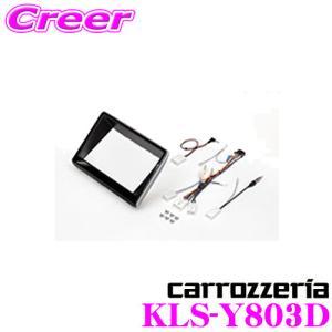 カロッツェリア KLS-Y803D LSメインユニット用 取付キット トヨタ ノア/ヴォクシー(HV含む)に対応!!|creer-net