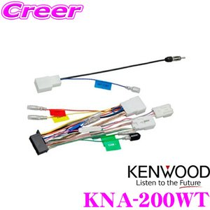 ケンウッド KNA-200WT ワイドパネルナビゲーションシステム トヨタ車用ワイヤリングキット|creer-net
