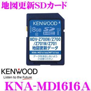 ケンウッド KNA-MD1616A MDV-Z701W/Z701/Z700W/Z700用 バージョンアップSDカード