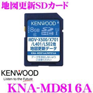 ケンウッド KNA-MD816A MDV-X802L/X701W/X701 等用 バージョンアップSDカード