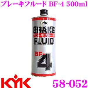 古河薬品工業 KYK 58-052 ブレーキフルード BF-4 500ml|creer-net