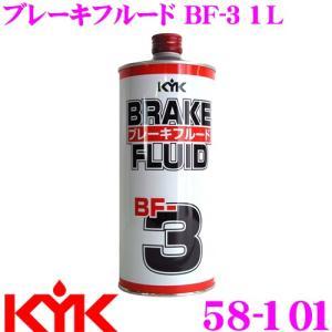 古河薬品工業 KYK 58-101 ブレーキフルード BF-3 1L|creer-net