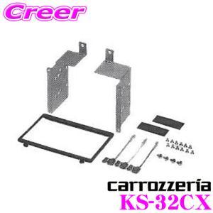 オーディオ取付キット KS-32CXアルト/セルボ/ワゴンR コンソール|creer-net