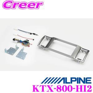 アルパイン KTX-800-HI2 ビッグX8型 パーフェクトフィット トヨタ 200系ハイエース/レジアスエース スーパーGL(標準ボディ/MC後)専用|creer-net