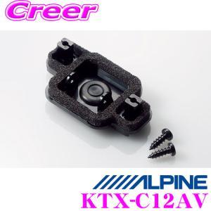 【在庫あり即納!!】アルパイン KTX-C12AV リアビューカメラインストールキット|creer-net