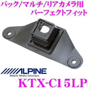 アルパイン KTX-C15LP マルチビュー/リアカメラ用 パーフェクトフィット|creer-net