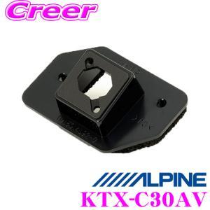 アルパイン KTX-C30AV リアビューカメラインストールキット|creer-net