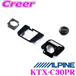 アルパイン KTX-C30PR リアビューカメラインストールキット|creer-net